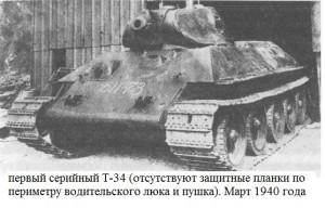 первый серийный Т-34