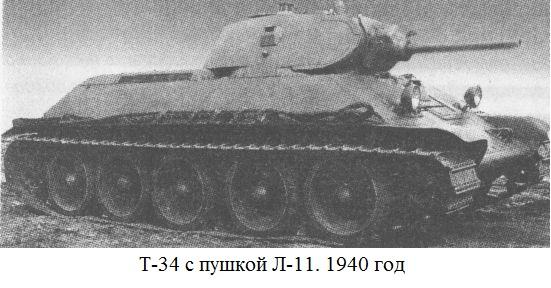 Осмотре первого опытного танка т 34 а 34