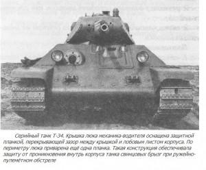 Т-34 характерные особенности