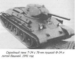 Т-34 с литой башней