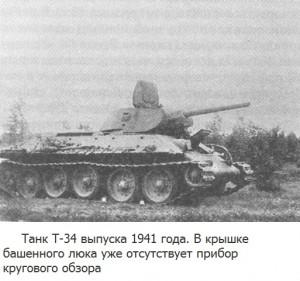 Серийный Т-34 выпуска 1941 года