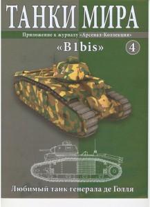 Французский танк Б1 бис