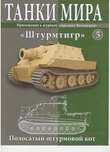 """Штурмовой танк Вермахта """"Штурмтигр"""""""