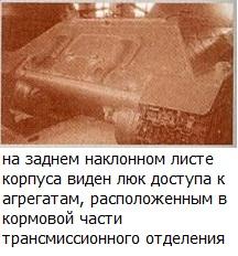 кормовой люк Т-34-76