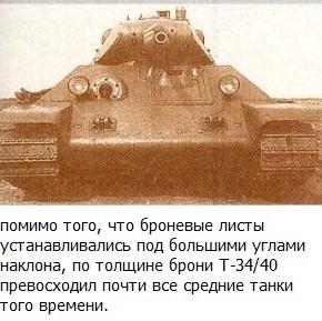 Т-34-76 образца 1941 года
