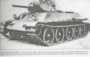Танк Т-34-76 с пушкой Л-11