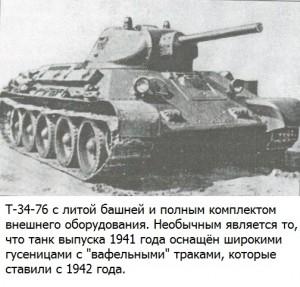 Т-34-76/40