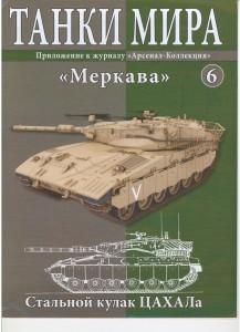 """Израильский танк """"Меркава"""""""