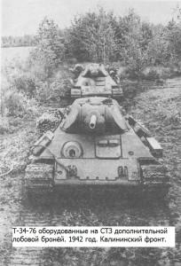 Т-34 с усиленной лобовой бронёй