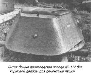 литая башня СТЗ