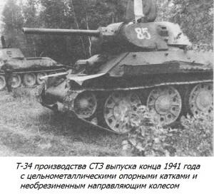 Т-34 производства СТЗ. 1941