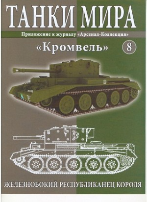 "Танк ""Кромвель Мк-4"""