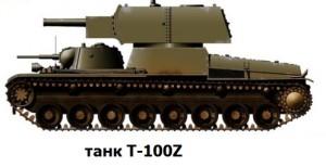 танк Т-100Z (реконструкция)
