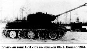Т-34 с пушкой ЛБ-1