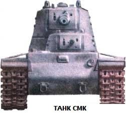 Танк СМК