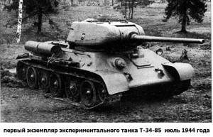 Т-34-85 первый опытный экземпляр