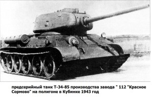 предсерийный танк Т-34-85