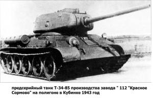 Т-34-85 предсерийный экземпляр