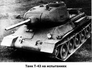 Т-43 на полигонных испытаниях