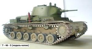 Т-46-5 (Т111) первый танк с противоснарядным бронированием