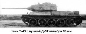танк Т-43 с пушкой Д-5Т