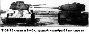 Т-34-76 и Т-43