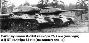 Т-43 с разными пушками