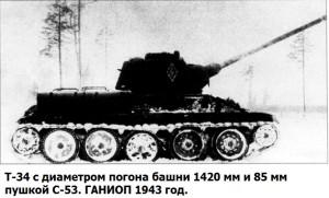 Т-34 с пушкой калибра 85 мм в старой башне