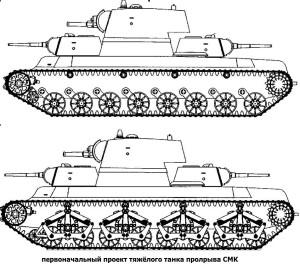 начальный проект танка СМК