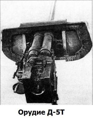 Пушка Д-5Т