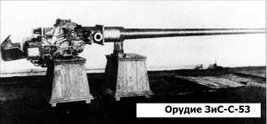 пушка ЗиС-С-53