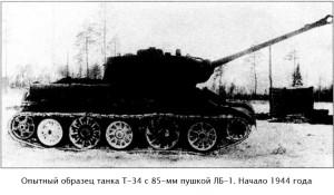 Т-34-85 с пушкой ЛБ1