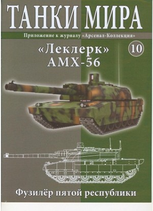 "Танк ""Леклерк"" АМХ-56"