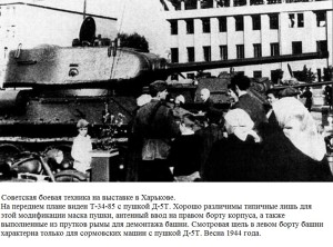 Танк Т-34-85 в Харькове