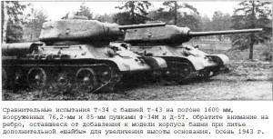 Т-34 с башней Т-43, 76 и 85 мм пушками