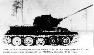 Т-34 с погоном 1420 мм и 85 мм пушкой