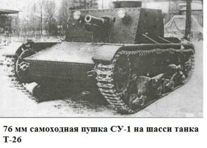 СУ-1 на шасси Т-26