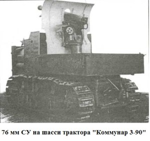 "СУ-2 на шасси трактора ""Коммунар 3-90"""