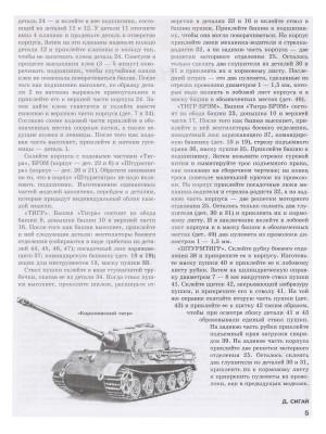 """""""Тигр"""" лист 6"""