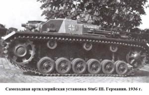 германская САУ ШтуГ-3