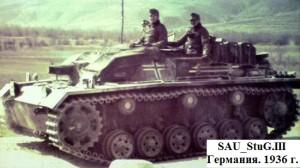 САУ Германия StuG.III