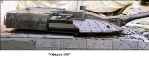 объект 195