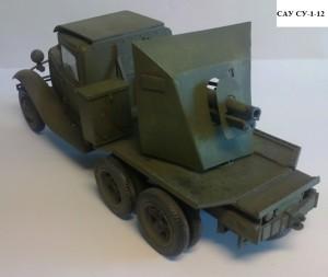 модель-копия СУ-1-12