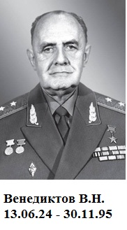 Конструктор Венедиктов В.Н.