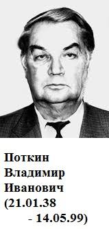 Поткин В.П.
