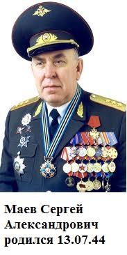 Маев С.А.
