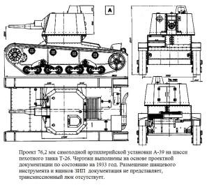 танк А-39