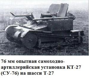 САУ КТ-27 на шасси Т-27