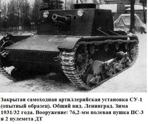 САУ СУ-1