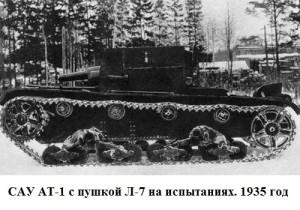 второй опытный экземпляр САУ АТ-1